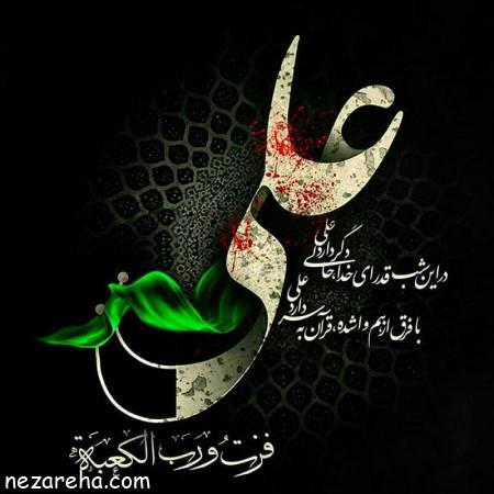 عکس پروفایل شب قدر , شب قدر , aks profile shab ghadr